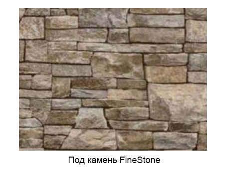 Профнастил под камень FineStone